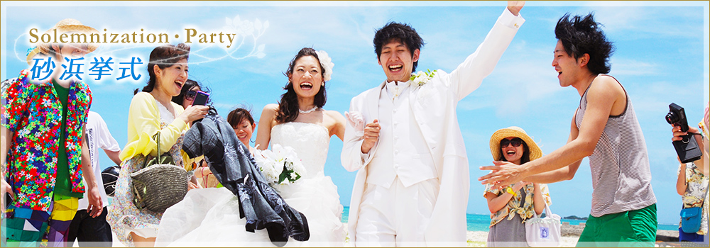 Solemnization・Party 砂浜挙式